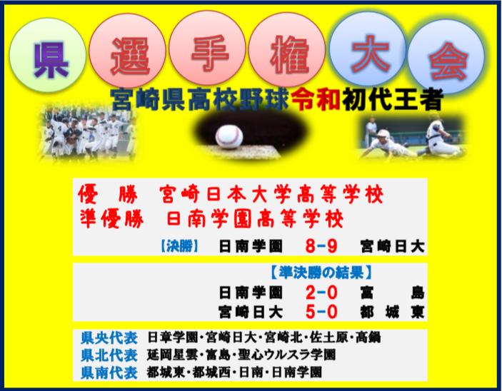 宮崎 高校 サイ 野球 爆